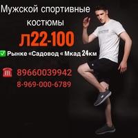 Толя Дима (Садовод 22-100) - большой выбор мужской одеж
