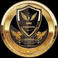 Bang Sadavod (Садовод 22-100) - большой выбор модной женской одежды