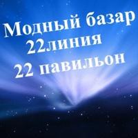 Модный Базар 22/22 - поставщик женской одежды