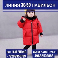 Lam Phong (Садовод 30-50) - детская одежда