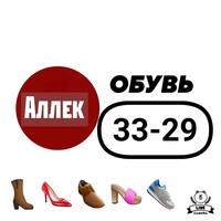 Аллек Нурбеков (Садовод 33-29) - ассортимент женской обуви