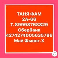 Татьяна (Садовод 2А-66) - поставщик женских кофт, блузок, платьев и многого другого