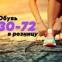 Сагиз Олимов (Садовод 30-72) - широкий выбор женской и мужской обуви