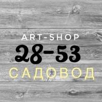 Art-shop (Садовод 28-53) - мужская, женская обувь и одежда