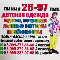 Алексей Иванов (Садовод 26-97) - различные детские товары