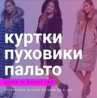 София Набиева (Садовод 11-129) - стильные куртки и пуховики
