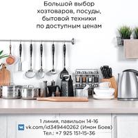 Имом Боев (Садовод 1-14 и 1-16) - посуда и хозяйственные товары