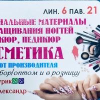 Александр Амиров (Садовод 6-21) - товары для маникюра, парфюм, косметика