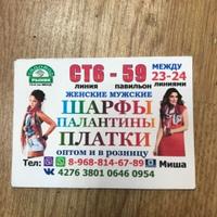 Лена Лена (Садовод СТ6-59) - платки, шарфы и другие аксессуары