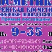 Али Леонов (Садовод 9-35) - косметика и маникюр