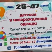 Тойгонбаев Бексултан (Садовод 25-47) - продавец детской одежды
