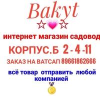Bakyt Kalmanbetov (Садовод 4-11) - поставщик мужской и женской одежды