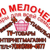Михаил Мухамадиев (Садовод 14-09) - поставщик товаров для дома