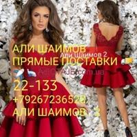 Али Шаимов (Садовод 22-133) - поставщик женской одежды