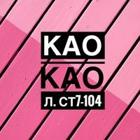 Kao Kao (Садовод СТ7-104) - поставщик женской одежды