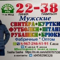 Саша Саша (Садовод 22-38) - мужская одежда от производителя