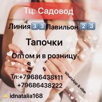 Наталия Наталия (Садовод 33-23/25) - продавец тапок на любой вкус