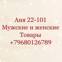 АНЯ АНЯ (Садовод 22-101) - поставщик мужской и женской одежды