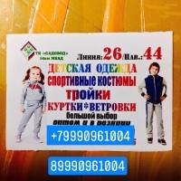 Tra Ca (Садовод 26-44) - детская одежда от продавца
