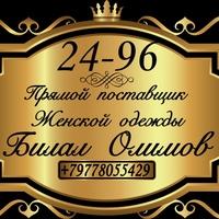 Билал Олимов (Садовод 24-96) - женская одежда от продавца