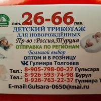 Гулмира Толгоева (Садовод 26-66) - детская одежда для новорожденных