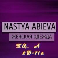 Насипа Ильязова (Садовод 2Б-71А) - женская одежда от производителя