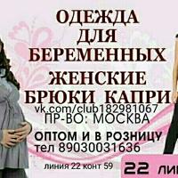 Михаил Саитхонов (Садовод 22-59) - продавец женской одежды для беременных