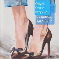 Хасан Худжамуродов (Садовод 3-12) - продавец женской обуви