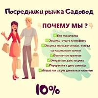 Мухамад Зоиров (Садовод СТ6-69) - мужская и женская обувь от продовца
