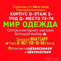 Нина Филиппов (Садовод 2Д-72/74) - женская одежда от поставщика