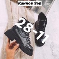 Зар Зар (Садовод 28-11) - поставщик женской обуви