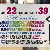 Саттар Рафиев (Садовод 22-39) - женская одежда от поставщика