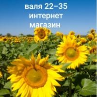Валя Валя (Садовод 22-35) - поставщик женской одежды