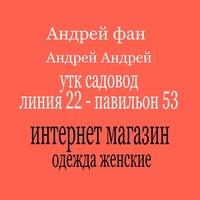 Андрей Андрей (Садовод 22-53) - поставщик женской одежды