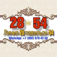 Ku Byn (Садовод 28-54) - продавец женского нижнего белья