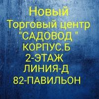 Начиб Хайбуллоев (Садовод 2Д-82) - женская одежда от производителя