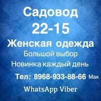 Антон Утк (Садовод 22-15) - продавец женской одежды