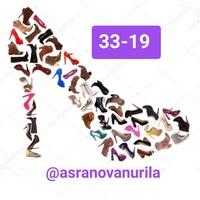 Нурила Асранова (Садовод 33-19) - женская обувь