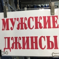 Tu Ne-Vajno (Садовод 28-56) - поставщик женской одежды