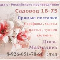 Игорь Махмадиев (Садовод 1Б-75) - продавец различной детской одежды