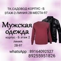 Антон Антон (Садовод 2В-97) - поставщик мужской и женской одежды