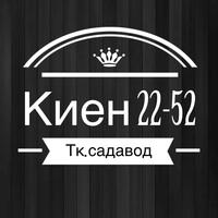 Kien Dothekien (Садовод 22-52) - поставщик женской одежды
