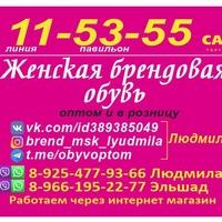 Людмила Джамиева (Садовод 11-53/55) - женская обувь от поставщика