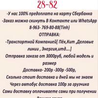 Ngọc Tình (Садовод 28-82) - женская одежда от поставщика