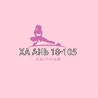 Ха Ань (Садовод 18-105) - поставка женской одежды