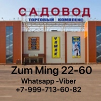 Zum Ming (Садовод 22-60) - поставщик женской одежды
