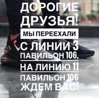 Далер Сайдов (Садовод 11-106) - мужская и женская обувь от поставщика