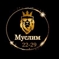 Муслим Наимов (Садовод 22-29) - женская одежда от продавца