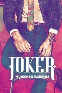 Василий Сурков (Садовод 2А-10В) - поставщик мужской одежды