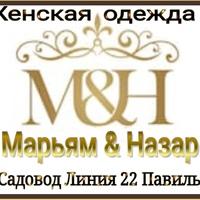 Марям Назар (Садовод 22-25) - поставщик женской одежды